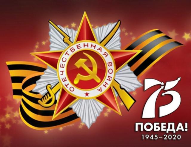 Поздравление с 75-летием Победы